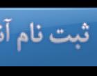 ثبت نام کارگروه های انجمن مشاوره یزد